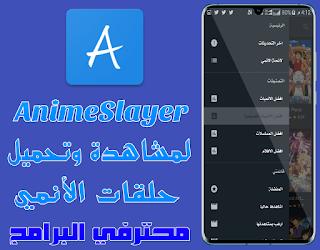 [تحديث] تطبيق AnimeSlayer v 1.4.1 لمشاهدة وتحميل جميع الأنميات مع الترجمة بجودات مختلفة بتصميم مارتيال ديزاين
