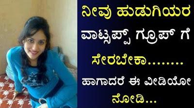 Kannada Girls Whatsapp Number