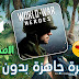 الحلقة 42 | تحميل لعبة  world war heroes V1.8.3 مهكرة الاصدار الاخير 2019 || مود رهييييييييب 😍 !!!