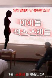 Idol Sex Scandal (2020)