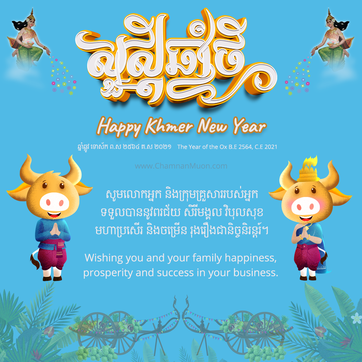 Khmer New Year 2021 [Greeting Card]