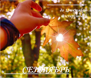 +++СЕНТЯБРЬ 15/10