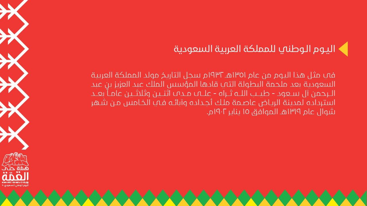 اليوم الوطني للمملكة العربية السعودية 90