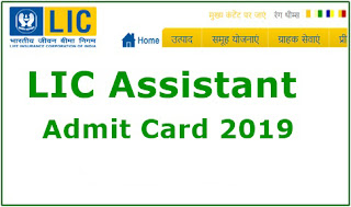 LIC Assistant Admit Card 2019 - Prelims Exam Date