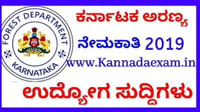 KFD(Karnataka Forest Department) Recruitment 2019 – Apply for 08 Karnataka Forest Settlement Officer Posts