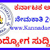 KFD(Karnataka Forest Department) Recruitment 2019 – Apply for 08 Karnataka Forest Settlement Officer Posts