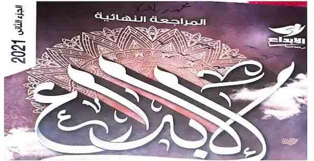 تحميل كتاب الإبداع المراجعة النهائية في اللغة العربية للصف الثالث الثانوي 2021