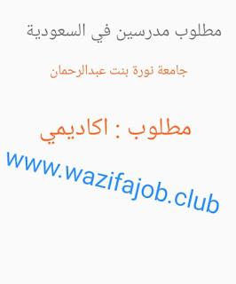 وظائف تدريس جامعة الاميرة نورة بنت عبدالرحمان السعودية