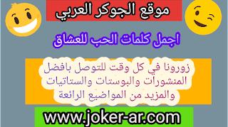 اجمل كلمات الحب للعشاق 2019 - الجوكر العربي