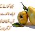 Bahi kay fawaidy | safarjal kay fawaidy | benefits of quince