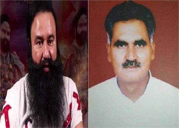 सच्चा सौदा प्रमुख राम रहीम को रंजीत सिंह कत्ल केस में सजा पर फैसला