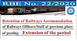 retention-of-railway-accommodation-at-previous-place-of-posting