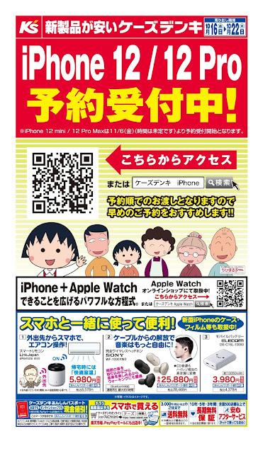 iPhone 12/12 Pro 予約受付中! ケーズデンキ/越谷店