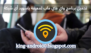 https://king-android0.blogspot.com/2019/08/wifi-map.html