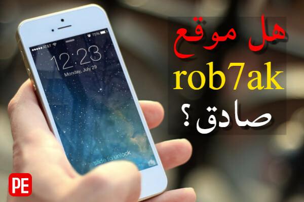 تعرف علي حقيقة موقع ربحاك Rob7ak النصاب