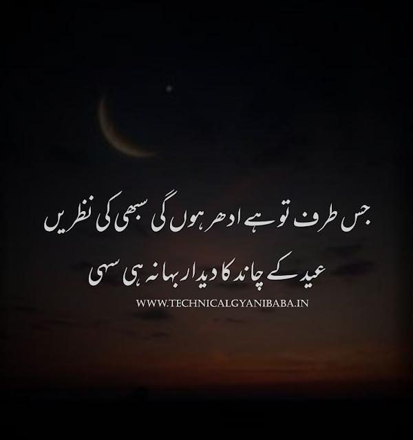 Eid-Ul-Adha-Bakrid-Mubarak-Shayari-in-Urdu