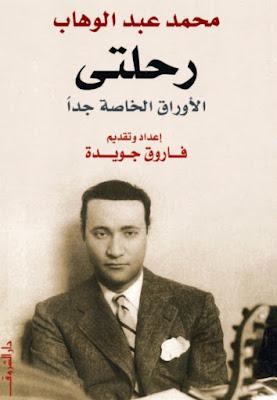 كتاب رحلتي الأوراق الخاصة جداً محمد عبد الوهاب إعداد وتقديم فاروق جويدة