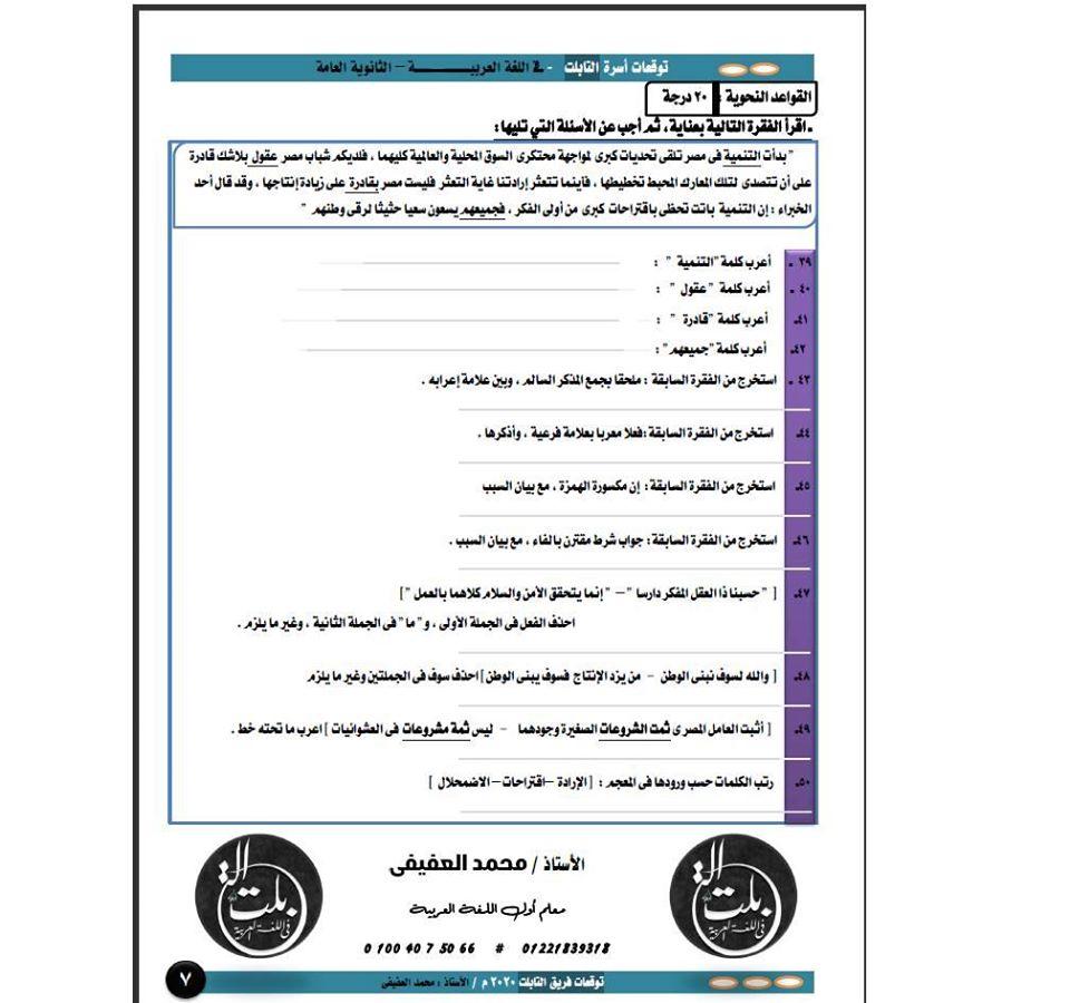 بوكليت امتحان اللغة العربية هام جدا لطلاب الثانوية العامة 2020 7