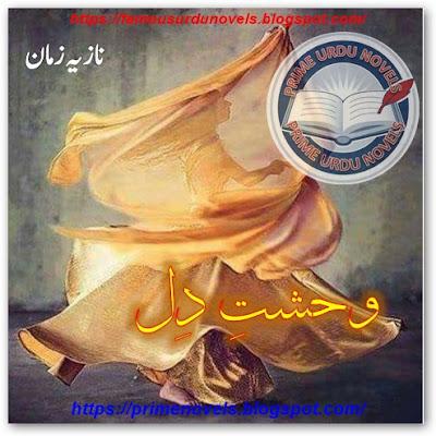 Weshat e dil novel pdf by Nazia Zaman Complete