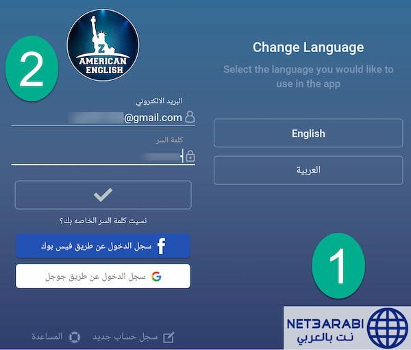 تحميل تطبيق Z American English - تعليم اللغة الانجليزية من الصفر مجاناً