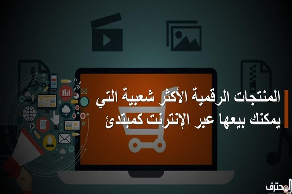 المنتجات الرقمية الأكثر شعبية التي يمكنك بيعها عبر الإنترنت كمبتدئ