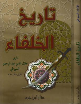 tarikh khulafa' cover imam jalaluddin as suyuthi