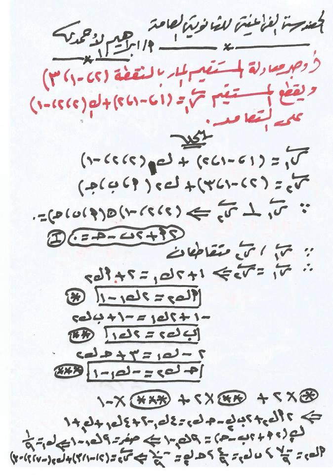 اهم النقاط والاسئلة على الهندسة الفراغية لطلاب الثانوية العامة أ/ ابراهيم الأحمدي 9