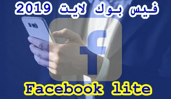 تنزيل فيس بوك لايت 2020 FB Lite