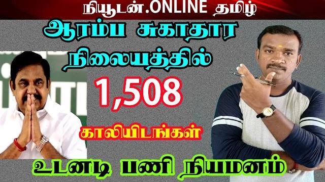 ஆரம்ப சுகாதார நிலையங்களில் 1,508 பேர் நியமனம் தமிழக அரசு நடவடிக்கை, TN Medical service recruitment 1508 vacancy