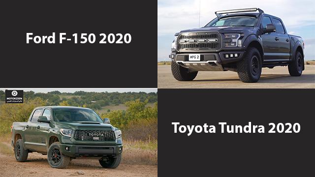 مقارنة بين فورد اف 150 لعام 2020 و تويوتا تندرا 2020