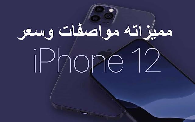 هاتف 12 iPhone