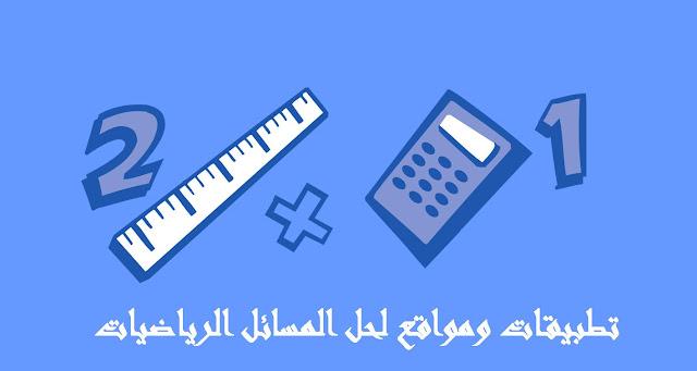 نطبيقات لحل مسائل رياضيات