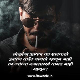 Attitude Marathi Status for Boys and girls