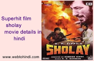 film sholay about hindi