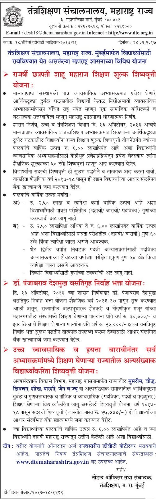 Scholarship updates for india scholarships schemes implemented by medical technical and higher education department of maharashtra state altavistaventures Images