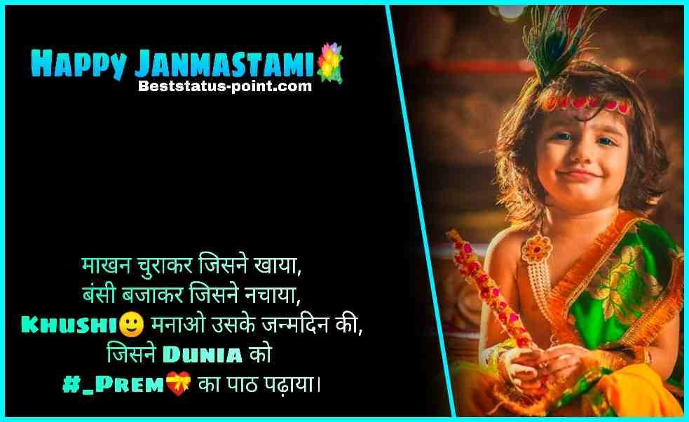 Janmastami_Whatsapp_Status_Images