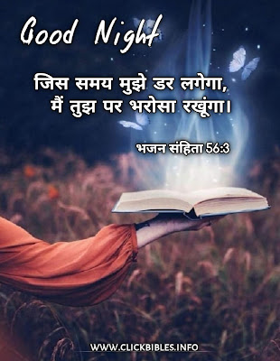 Good Night Bible Verse Quotes In Hindi | 7 Bible verse for good night's sleep