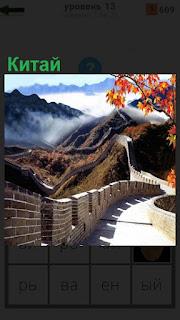 Китайская стена простирается среди гор и холмов, уходя вдаль