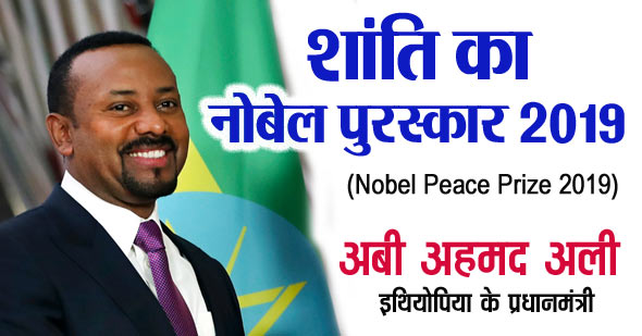 nobel peace prize 2019 winner