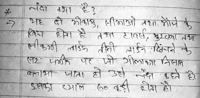 चंदा क्या है ? चंदा किसे कहते है ? Chanda kya hai ? Chanda kise kahte hai ?