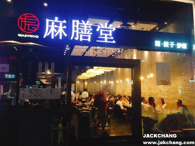 食|台北【信義威秀】麻膳堂-麵、餃子、炒飯
