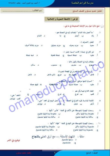 اختبار تحديد المستوي في اللغة العربية للصف السابع 2021-2022
