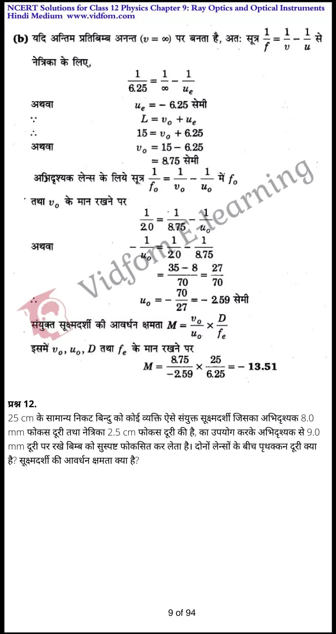 class 12 physics chapter 9 light hindi medium 9