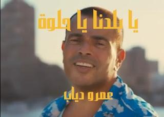 كلمات اغنيه يا بلدنا يا حلوة عمرو دياب