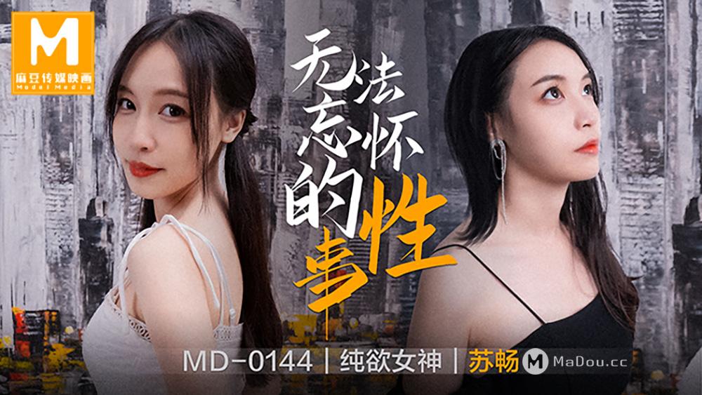 MD0144 Nữ thần Tình dục china sex