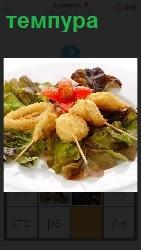 блюдо под названием темпура