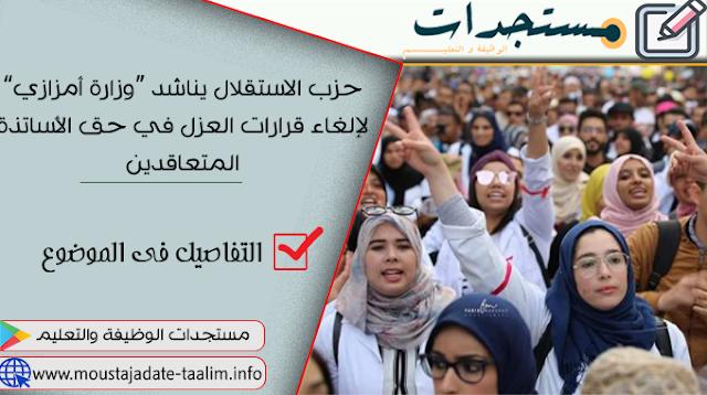 """حزب الاستقلال يناشد """"وزارة أمزازي"""" لإلغاء قرارات العزل في حق الأساتذة المتعاقدين"""