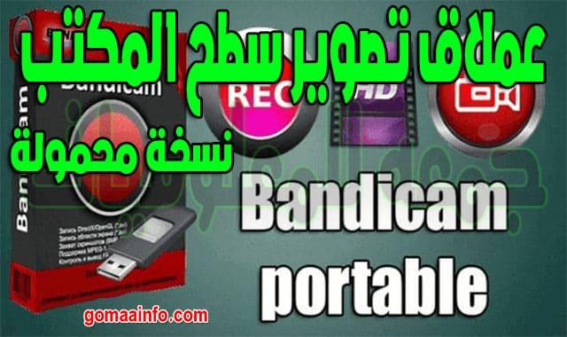 عملاق تصوير سطح المكتب بجودة عالية نسخة محمولة ومفعلة | Bandicam Portable