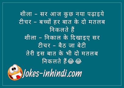 Double meaning funny jokes hindi
