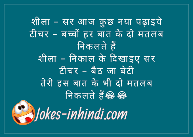 20+ Double meaning funny jokes hindi